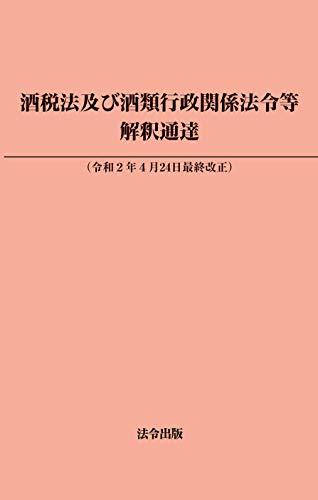 酒税法及び酒類行政関係法令等解釈通達(令和2年4月24日最終改正)の詳細を見る