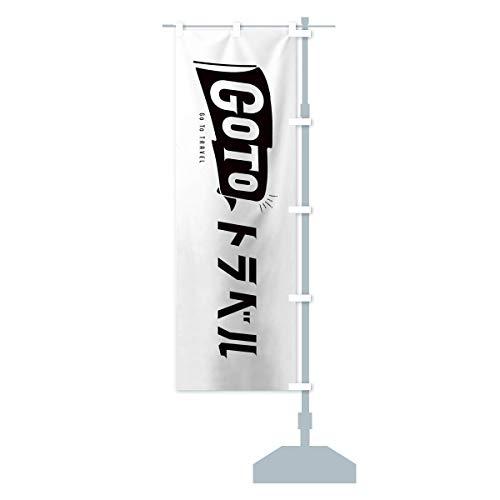 GoToトラベルキャンペーンロゴ/GoToTravel・ゴートゥートラベル のぼり旗 サイズ選べます(コンパクト45x150cm 右チチ)