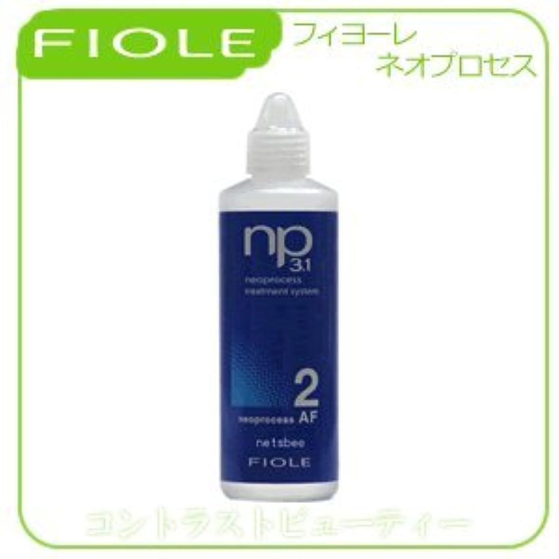 足音反対した感じ【X4個セット】 フィヨーレ NP3.1 ネオプロセス AF2 130ml FIOLE ネオプロセス