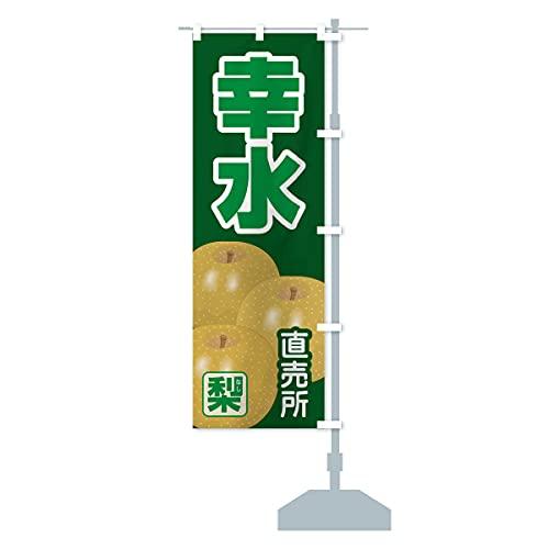 幸水 のぼり旗 サイズ選べます(ハーフ30x90cm 右チチ)