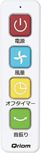 扇風機のリモコンをなくした!汎用品や代用アプリを紹介 ユアサ対応はある?のサムネイル画像