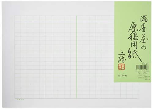 満寿屋 原稿用紙 B4 400字詰め ルビなし No.21