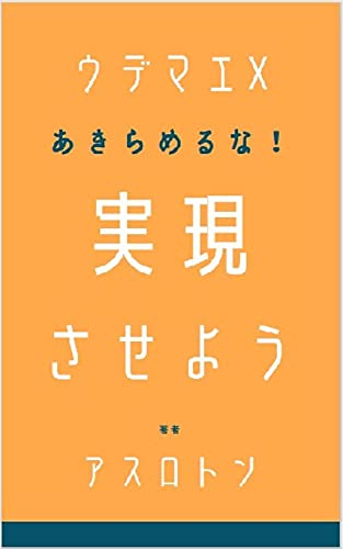 splatoon udemaeXmadenomitinori: daredemoudemaeXninareru (ASTRON) (Japanese Edition)