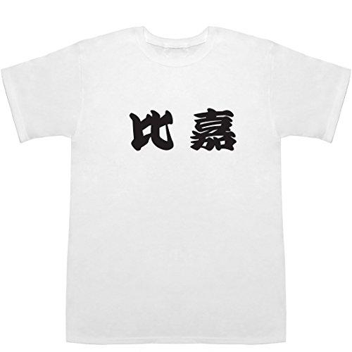 比嘉 T-shirts ホワイト XS【比嘉愛未】【比嘉一雄】