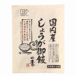 創健社 国内産しょうがご飯の素 100g×15個         JAN:4901735021499