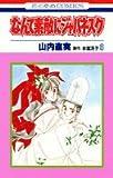なんて素敵にジャパネスク (8) (花とゆめCOMICS)