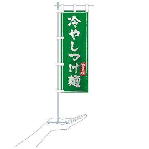 卓上ミニ冷やしつけ麺 のぼり旗 サイズ選べます(卓上ミニのぼり10x30cm 立て台付き)