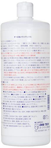 オーブ テック すべらないワンワックス 1L [4205]