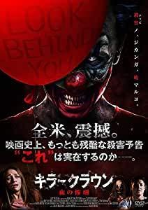 キラークラウン 血の惨劇 [DVD] [レンタル落ち]