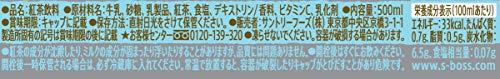 サントリークラフトボスミルクティー紅茶500ml×24本