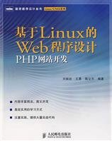 Linux-based Web Programming PHP Web Development (with CD)