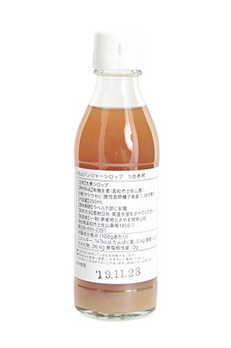 土佐山ジンジャーシロップ200ml5倍希釈--無添加有機栽培無農薬生姜使用瓶高知県Gingeralesyrup1本TY(1本)