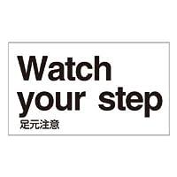 外国語ステッカー Watch your step GK-19 E(英語) 【5枚1組】【代引不可】