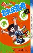 おれは直角 (12) (少年サンデーコミックス)