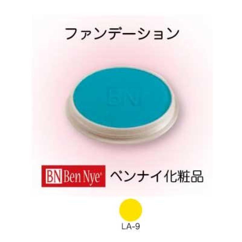 スタジオ騒バイオレットマジケーキ LA-9【ベンナイ化粧品】