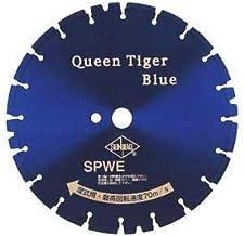 サンピース ダイヤモンドカッター 湿式クイーンタイガーブルー SPWE-305