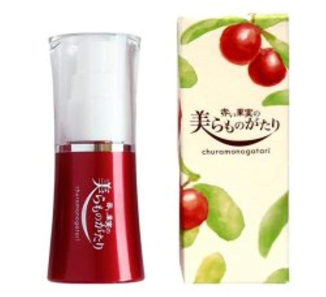 抵抗する権利を与える持っている赤い果実の美らものがたり エッセンスEX 30ml×3個 やんばる彩葉 高濃度のアセロラエキスとオーガニック認証素材で潤い満ちる肌へ