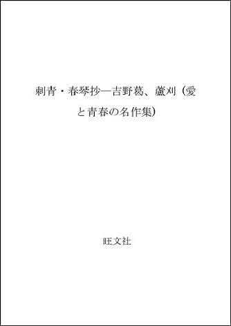 刺青・春琴抄―吉野葛、蘆刈 (愛と青春の名作集)