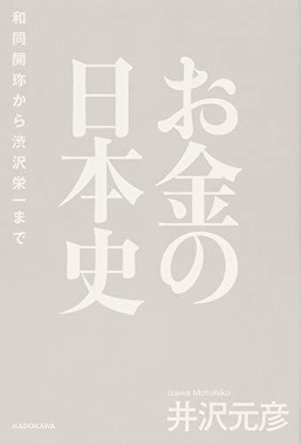 お金の日本史 和同開珎から渋沢栄一までの詳細を見る