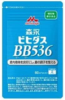 森永乳業のビフィズス菌 ビヒダスBB536(機能性表示食品) サプリメント 小型カプセルに1日目安分150億個