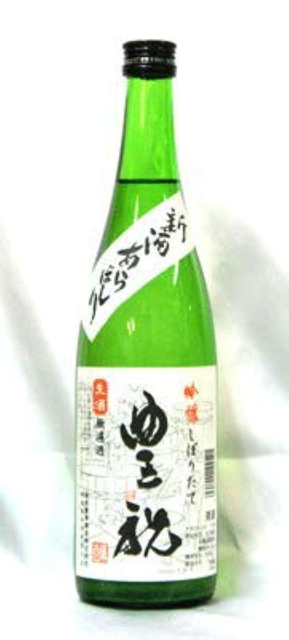 絶対に中央豊澤酒造 豊祝 あらばしり 2019年12月醸造 720ml