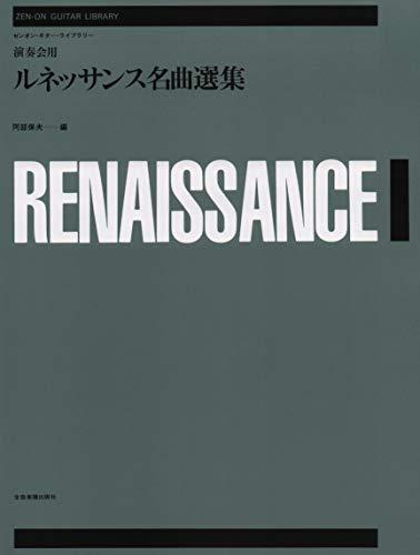 Renaissance: Gitarre. (zen-on guitar library)