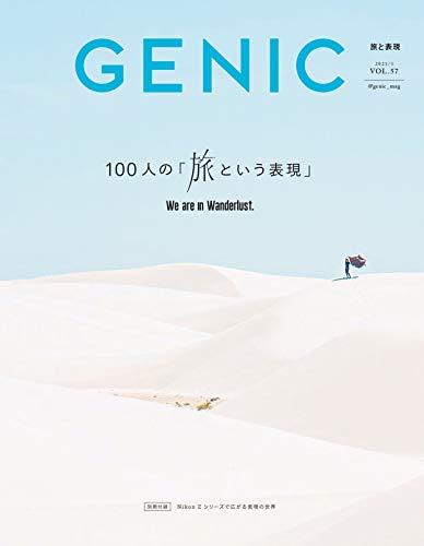 GENIC 2021年1月号(VOL.57-100人の旅という表現 ひとり旅・移住・デュアルライフ 別冊付録:Nikon Zシリーズで広がる表現の世界)
