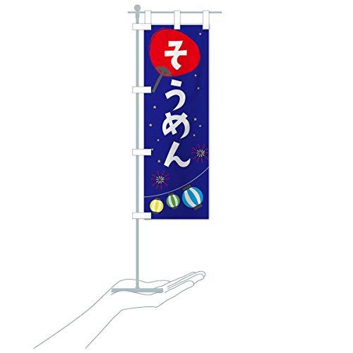 卓上ミニそうめん のぼり旗 サイズ選べます(卓上ミニのぼり10x30cm 立て台付き)