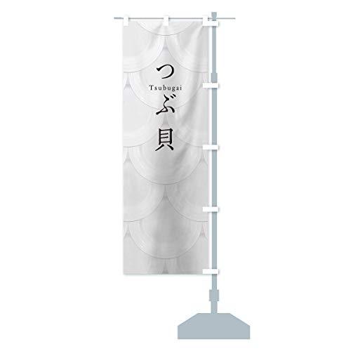 つぶ貝 のぼり旗 サイズ選べます(スリム45x180cm 右チチ)