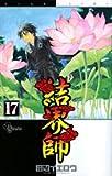 結界師 (17) (少年サンデーコミックス)