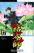 結界師 17 (少年サンデーコミックス)