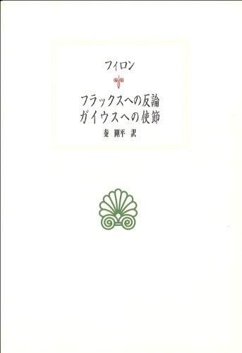 フラックスへの反論・ガイウスへの使節 (西洋古典叢書)