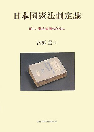 日本国憲法制定誌―正しい憲法論議のために