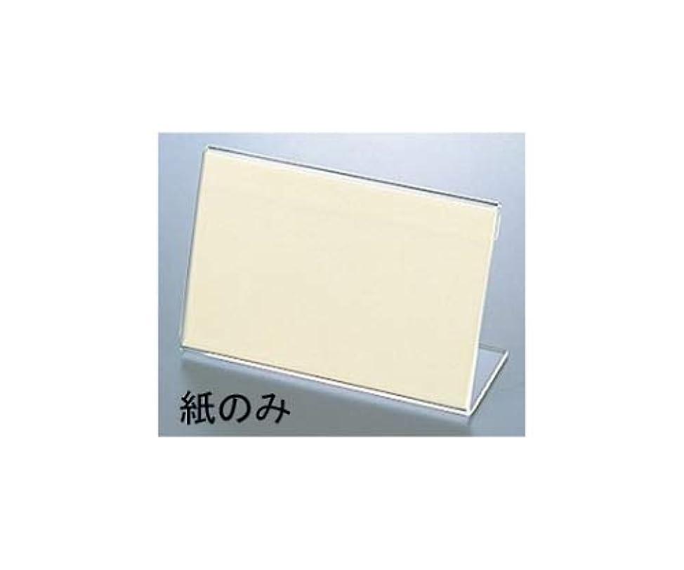 謝罪するスティック慢アズワン えいむ LP-4用カード立用替紙(50枚入)/61-7950-63