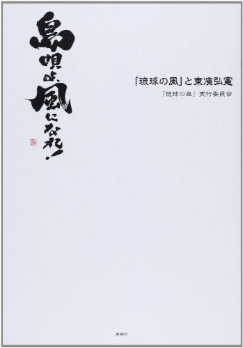 Shimauta yo kaze ni nare : ryūkyū no kaze to higashihama hironori