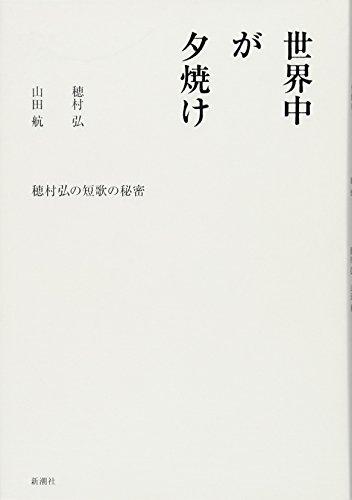 世界中が夕焼け―穂村弘の短歌の秘密の詳細を見る