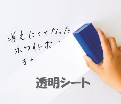 エス・エス・ティー『お徳用ホワイトボードシート透明(WST1200)』