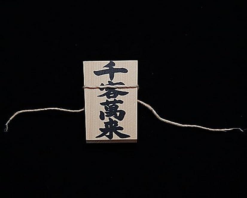 アプローチグラム洗練伊勢 - 宮忠 - しめ縄用木札 千客万来(ミニサイズ用)