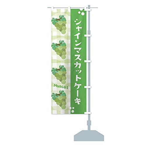 シャインマスカットケーキ・ぶどう・葡萄 のぼり旗 サイズ選べます(ジャンボ90x270cm 右チチ)