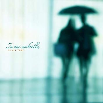 하나의 우산 속