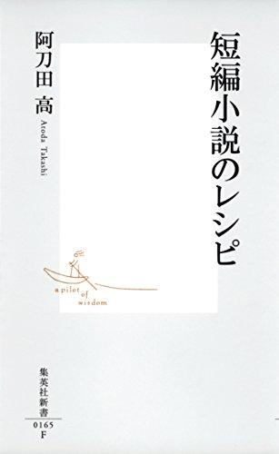 短編小説のレシピ (集英社新書)