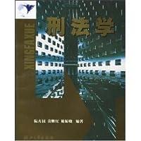 刑法学(21世纪远程教育精品教材·法学系列)