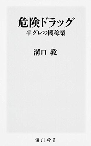 危険ドラッグ 半グレの闇稼業 (角川新書)