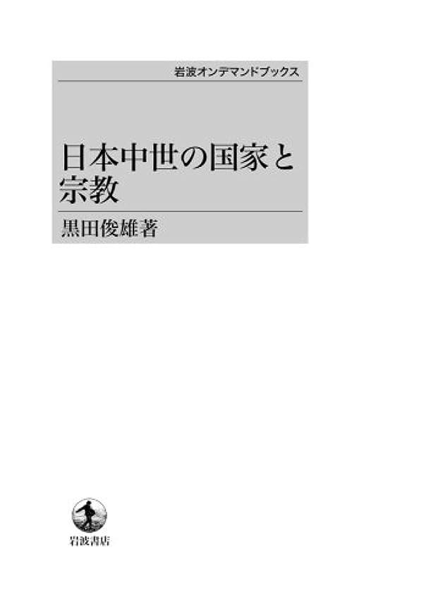 で厚い工場日本中世の国家と宗教 (岩波オンデマンドブックス)