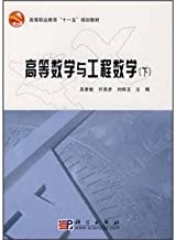 11th Five-Year Plan vocational education teaching materials: Advanced Mathematics and Engineering Mathematics (Vol.2)(Chinese Edition)