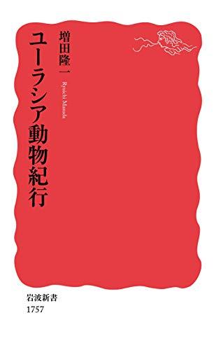 ユーラシア動物紀行 (岩波新書)