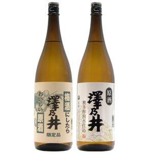 澤乃井 梅酒にしたらおいしい原酒 1800ml 1本