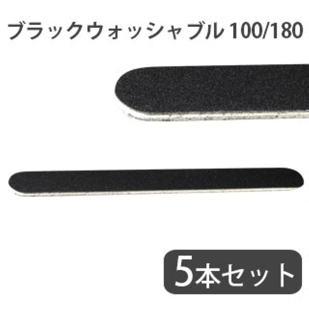 顧問感情にやにや【5本セット】ブラックウォッシャブル 100/180G ネイルファイル