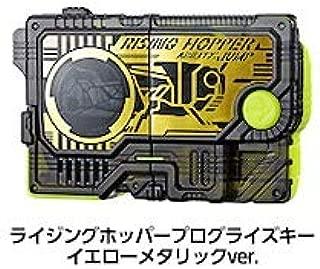 GPプログライズキー01 ラッシングホッパーメタリック