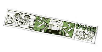 Lottery Fujiko F Fujio Characters most [F] award Muffler Towel Kiteretsu Encyclopedia (japan import)